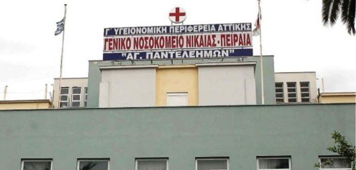 Νοσοκομείο Νίκαιας: Σταματά να νοσηλεύει κρούσματα κοροναϊού