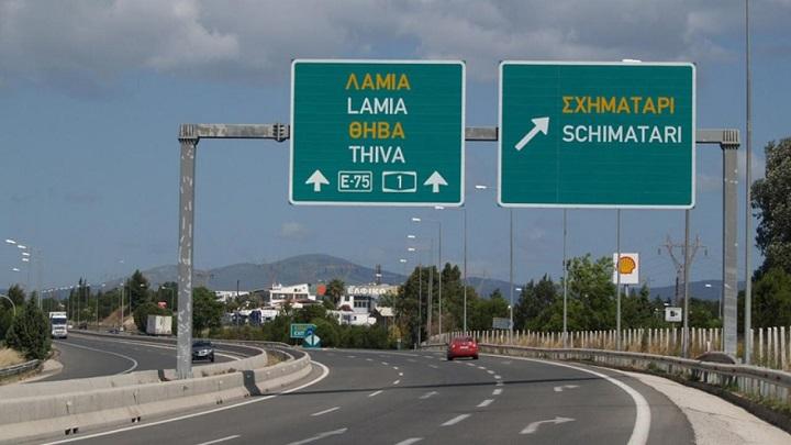 Αποτέλεσμα εικόνας για Κυκλοφοριακές ρυθμίσεις στο Σχηματάρι