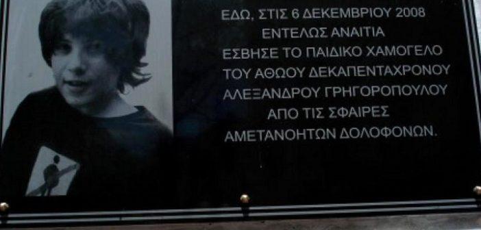 11 χρόνια από τη δολοφονία Γρηγορόπουλου – Εκδηλώσεις και πορείες μνήμης σε Αθήνα και Θεσσαλονίκη