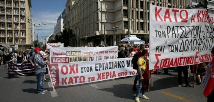 Απεργιακή συγκέντρωση για την Εργατική Πρωτομαγιά στο κέντρο της Αθήνας