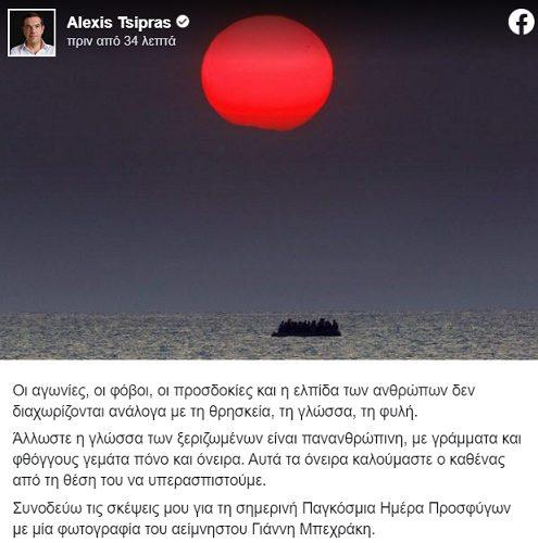 Το μήνυμά του Αλέξη Τσίπρα για την Παγκόσμια Ημέρα Προσφύγων