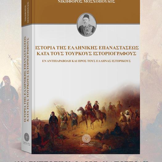 Η οθωμανική πρόσληψη της Επανάστασης