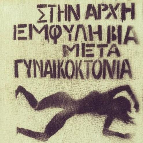Χάρης Παναγόπουλος/ Δεν ήταν απλά δολοφονία. Ήταν συστημική γυναικοκτονία