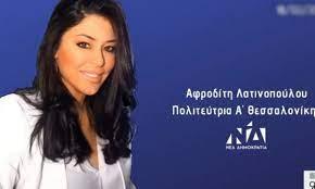 Θύελλα αντιδράσεων στο Twitter για το viral video της Λατινοπούλου |  sportime.gr