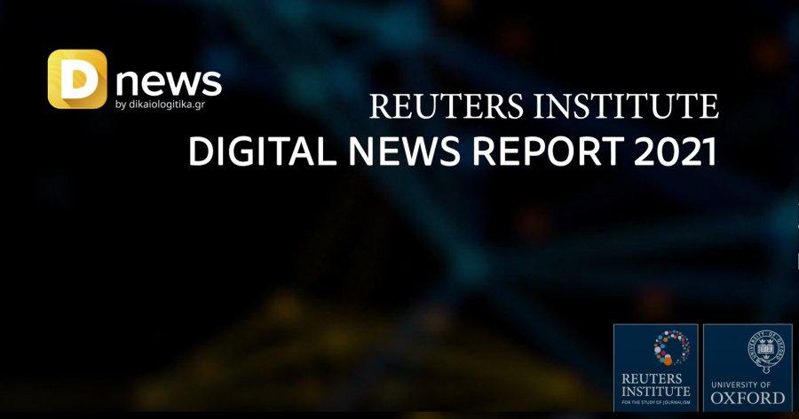 Ινστιτούτο Reuters: Αναξιόπιστα και εξαρτημένα από την κυβέρνηση τα ελληνικά ΜΜΕ