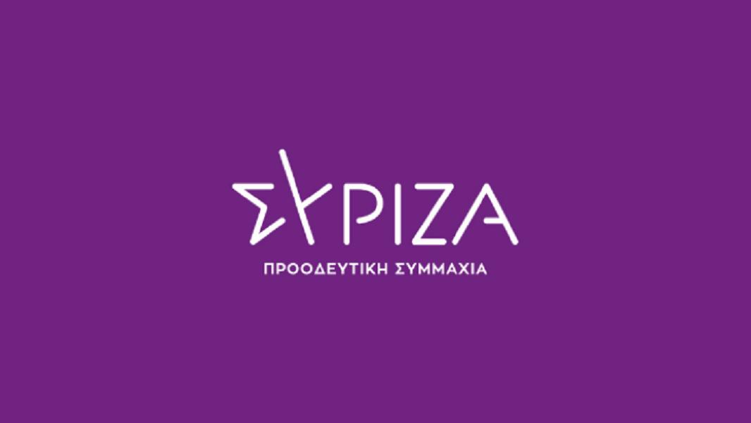 ΣΥΡΙΖΑ: Προσπάθεια κουκουλώματος του πόθεν έσχες Μητσοτάκη