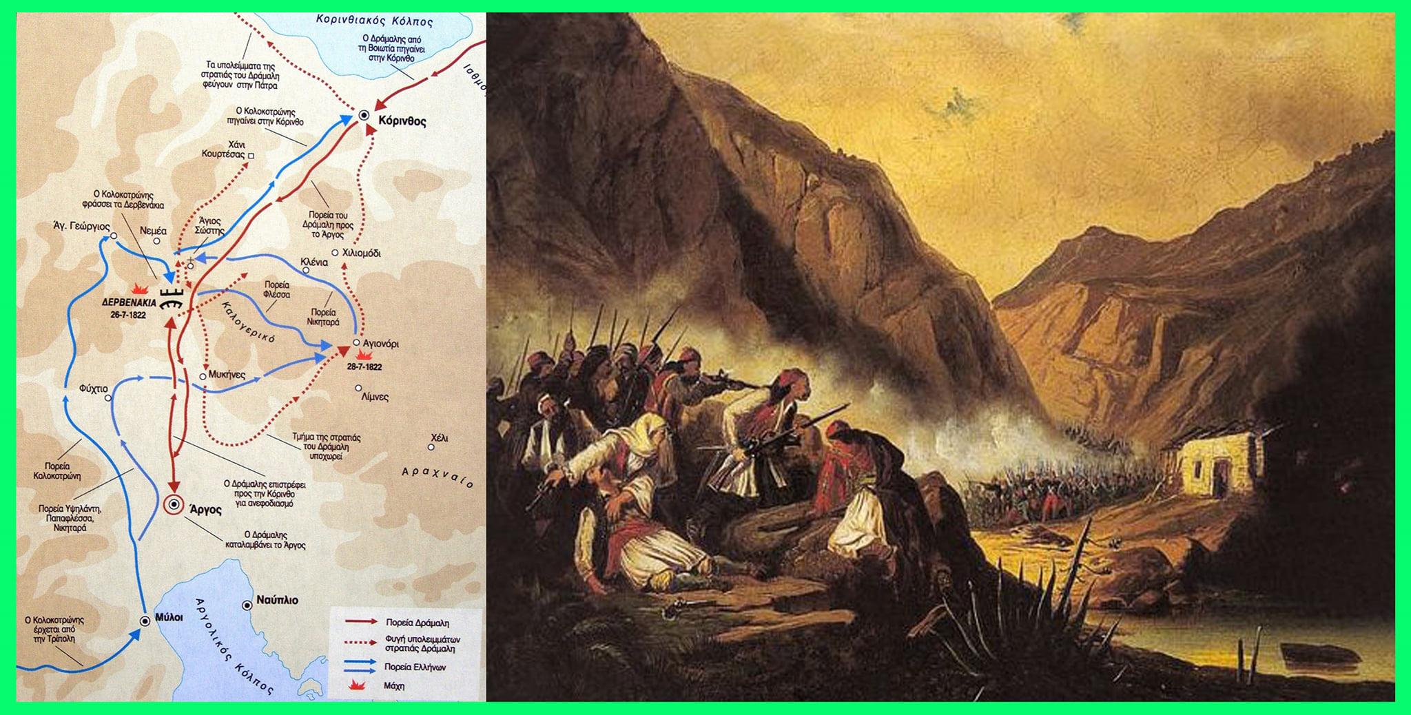 Η μάχη στα Δερβενάκια – Νίκη ορόσημο για την ελληνική Ιστορία