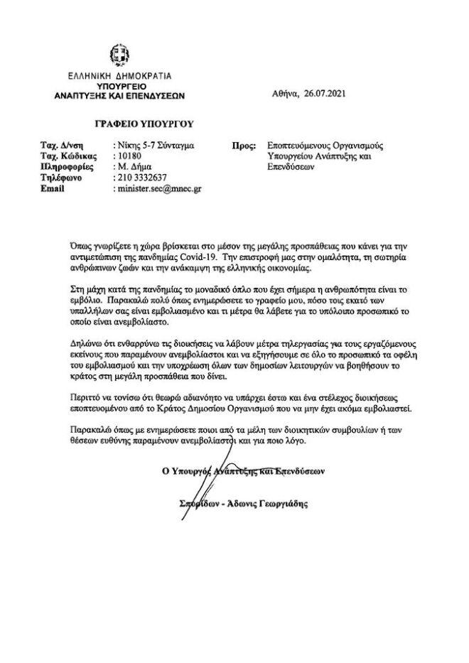 Άδωνις Γεωργιάδης: Ζητά ονόματα και ιατρικά δεδομένα ανεμβολίαστων στους οργανισμούς του υπουργείου του
