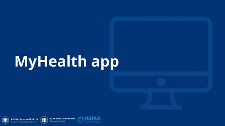 My Health: Έτσι θα λειτουργεί η νέα εφαρμογή – Μητσοτάκης: Σημαντικό βήμα για την ψηφιακή εξυπηρέτηση του πολίτη