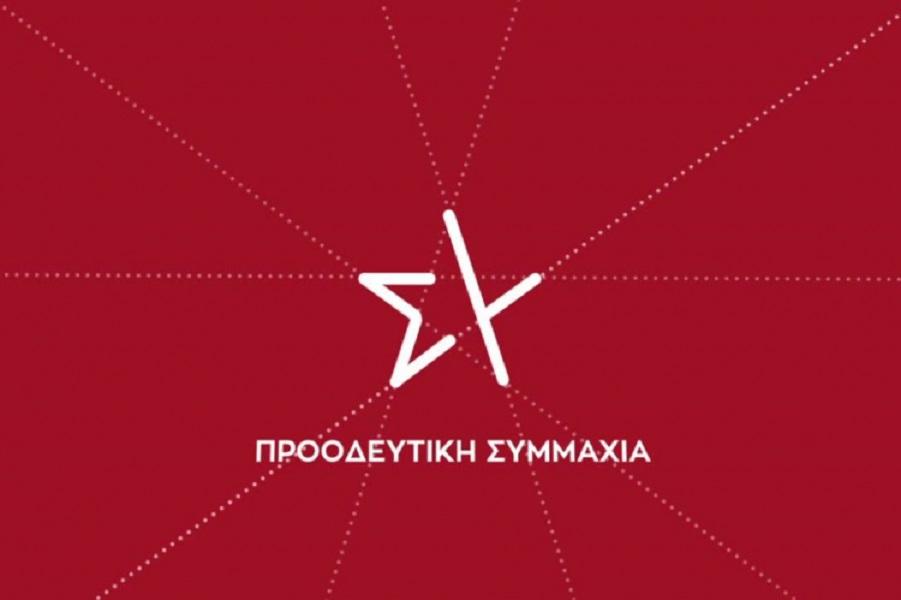 ΣΥΡΙΖΑ: Αν ο κ. Μητσοτάκης δεν αντέχει την Εξεταστική, τουλάχιστον να μην επιχειρήσει να ευτελίσει το ίδιο το Σύνταγμα
