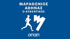 Ο Αυθεντικός Μαραθώνιος της Αθήνας επιστρέφει δυναμικά με Μεγάλο Χορηγό τον ΟΠΑΠ – 30.000 δρομείς έτοιμοι να συμμετάσχουν στο σπουδαίο αθλητικό γεγονός στις 13-14 Νοεμβρίου