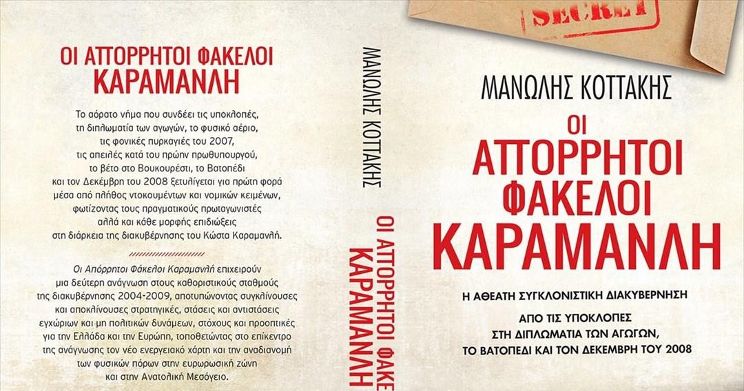 «Οι απόρρητοι φάκελοι Καραμανλή» σε βιβλίο από τον Μανώλη Κοττάκη