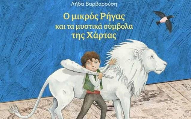 Η ελληνική συμμετοχή στην 72η Διεθνή Έκθεση Βιβλίου Φρανκφούρτης