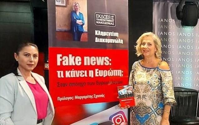 Fake News: Τι κάνει η Ευρώπη;