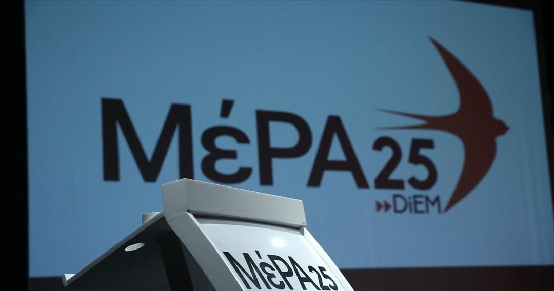 ΜεΡΑ 25 για Πέραμα: Η κυβέρνηση επενδύει στην «ασφάλεια της βαθιάς Δεξιάς»