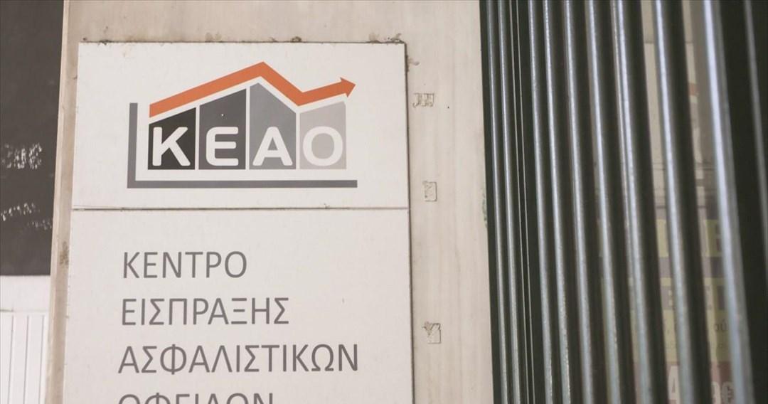 Οι ρυθμίσεις του ΚΕΑΟ για τις οφειλές στον ΕΦΚΑ
