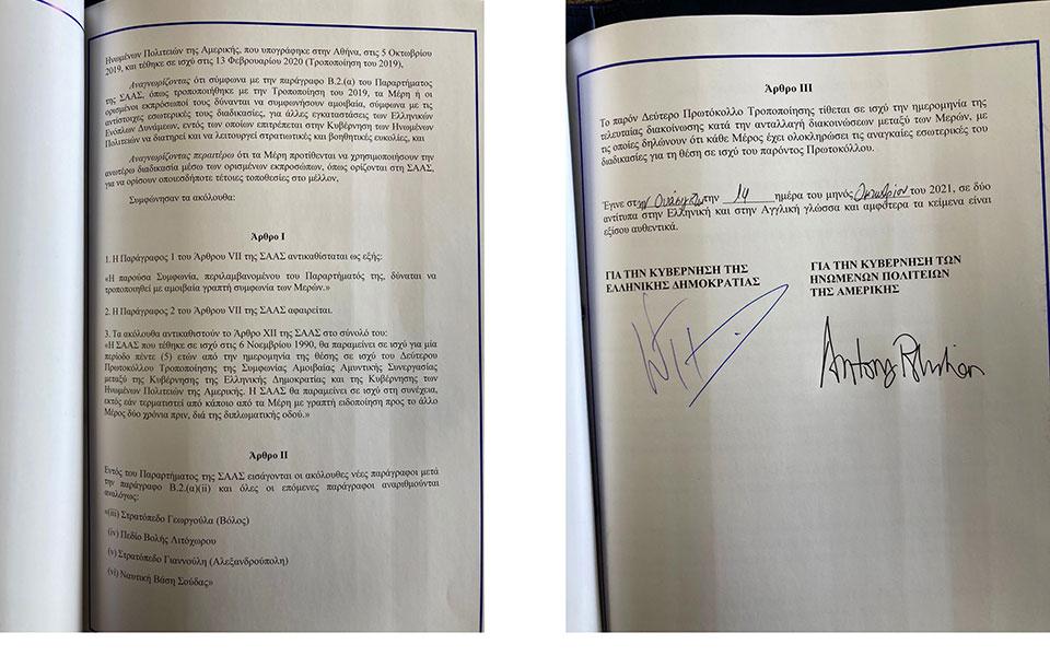Ανάλυση: Η ουσία πίσω από τις υπογραφές της συμφωνίας με τις ΗΠΑ